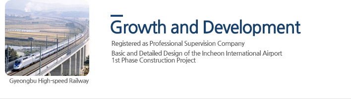 Growth and Development - Registered as Professional Supervision Company, Basic and Detailed Design of the Incheon International Airport 1st Phase Construction Project